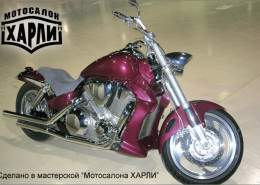 HONDA VTX, 2006
